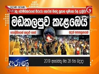 Derana Aruna 28-08-2019