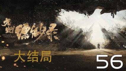 【超清】《九州飘渺录》第56集 刘昊然/宋祖儿/陈若轩/张志坚/李光洁/许晴/江疏影/王鸥