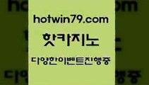 카지노 접속 ===>http://hotwin79.com  카지노 접속 ===>http://hotwin79.com  hotwin79.com】Θ) -바카라사이트 코리아카지노 온라인바카라 온라인카지노 마이다스카지노 바카라추천 모바일카지노 hotwin79.com ▧))) 크레이지슬롯-크레이지-슬롯게임-크레이지슬롯게임hotwin79.com )-카지노-바카라-카지노사이트-바카라사이트-마이다스카지노hotwin79.com ▧))) 크레이지슬롯-크레이지-슬롯게임-크레이