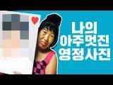 My great portrait [Korea Grandma]