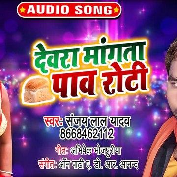 Devra Khodi Mange Pawroti - Devra Mange Pawroti-Sanjay Lal Yadav