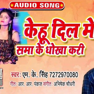 Kehu Dil Me Sama Ke Dhokha Kari - Kehu Dil Me Sama Ke Dhokha Kari -M K Singh