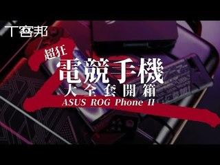 ROG Phone II 超狂電競手機來了,大全套所有配件一次開箱!
