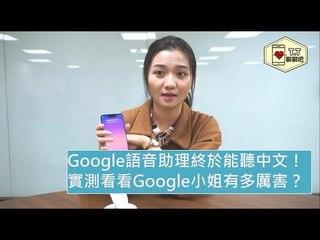 【T.T聊聊吧】 Google語音助理中文版終於來了!實測看看Google小姐有多聰明?