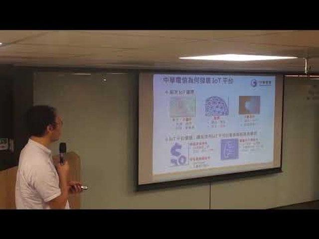 【T客邦講座】使用中華電信IoT大平台快速打造創新應用