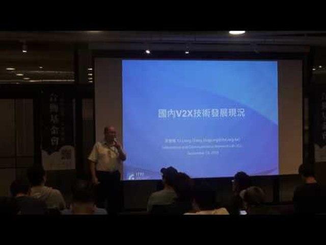 【T客邦講座】車聯網關鍵技術 - V2X 在台灣的發展現況