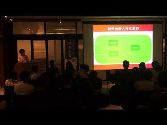 【T客邦講座】Line聊天機器人卡米狗的成長及挑戰