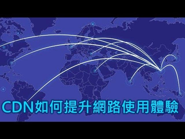 【T客邦講座】提升網路的速度體驗 - Google Cloud CDN技術實務與開發經驗分享