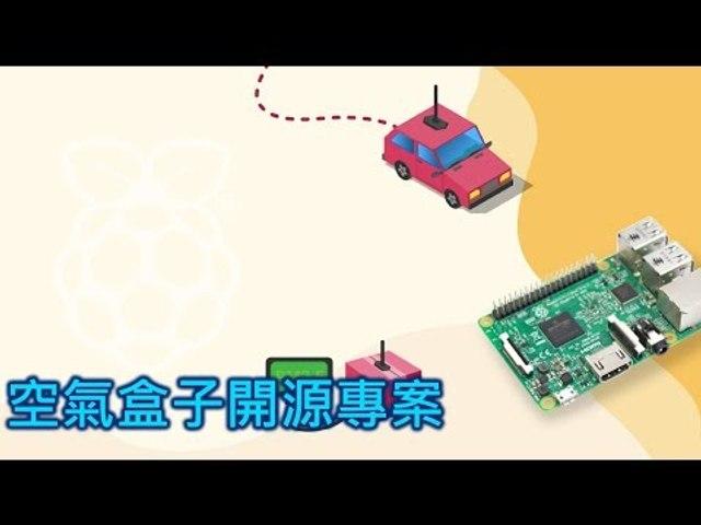 【T客邦講座】PiM25開源專案–空氣汙染與公眾健康