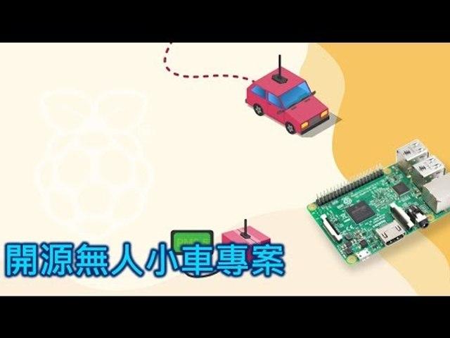 【T客邦講座】小鴨城 (Duckietown),一個基於 Raspberry Pi 和 ROS 的開源無人小車專案