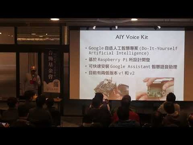 【T客邦講座】樹莓派+Google AIY Voice Kit 智慧音箱開發經驗
