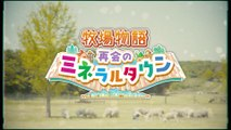 Story of Seasons : Friends of Mineral Town - Bande-annonce #2