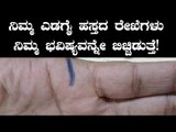 Palmistry in Kannada : ನಿಮ್ಮ ಎಡಗೈ ಹಸ್ತದಲ್ಲಿನ ಈ ರೇಖೆಗಳು ನಿಮ್ಮ ಭವಿಷ್ಯ ಹೇಳುತ್ತೆ | BoldSky Kannada
