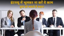 Things You Should Avoid In Your Job Interview | Interview Tips | Interview Mistake |