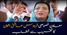 Special Assistant to the Prime Minister for Information Firdos Ashiq Awan addresses ceremony
