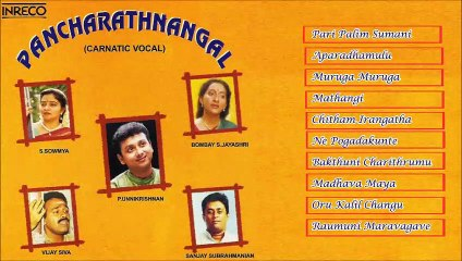 CARNATIC VOCAL  PANCHARATHNANGAL  JUKEBOX