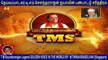 T M Soundararajan Legend-  பாட்டுத்தலைவன் டி.எம்.எஸ்  Episode - 44