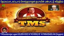T M Soundararajan Legend-  பாட்டுத்தலைவன் டி.எம்.எஸ்  Episode - 48