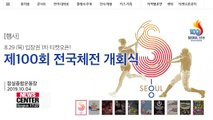 Free tickets for 100th Korean National Sports Festival opens Thursday