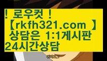 【모바일바둑이】【로우컷팅 】【rkfh321.com 】한게임바둑이【rkfh321.com 】한게임바둑이pc홀덤pc바둑이pc포커풀팟홀덤홀덤족보온라인홀덤홀덤사이트홀덤강좌풀팟홀덤아이폰풀팟홀덤토너먼트홀덤스쿨강남홀덤홀덤바홀덤바후기오프홀덤바서울홀덤홀덤바알바인천홀덤바홀덤바딜러압구정홀덤부평홀덤인천계양홀덤대구오프홀덤강남텍사스홀덤분당홀덤바둑이포커pc방온라인바둑이온라인포커도박pc방불법pc방사행성pc방성인pc로우바둑이pc게임성인바둑이한게임포커한게임바둑이한게임홀덤텍사스홀덤바닐