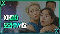 """""""무대 도와줘요 하립~"""" 이엘&이설 불쌍한 연기(박성웅 보태기)"""