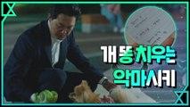 악마 박성웅, 이엘 앞에선 세상 천사 (고분고분 개똥도 치움 ^^)