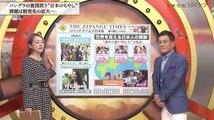 """未来世紀ジパング ~世界を変える日本の貢献!""""諦めの悪い男たち""""の物語~ - 19.08.28"""