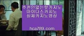 【마이다스카지노】●【bbingdda.com】♡pb-1212.com♡카지노사이트♡실시간사이트♡골드바카라♡실시간영상♡프리미엄바카라♡베스트바카라♡●【마이다스카지노】