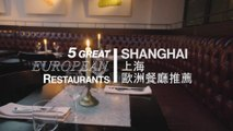 5 European Restaurants to Savor in Shanghai