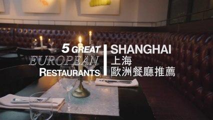 5 European Restaurants to Savor in Shanghai