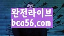 『안전 바카라』【 bca56.com】 ⋟【실시간】바카라잘하는법 ( ↗【bca56.com 】↗) -바카라사이트 슈퍼카지노 마이다스 카지노사이트 모바일바카라 카지노추천 온라인카지노사이트 『안전 바카라』【 bca56.com】 ⋟【실시간】