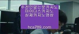 【바카라놀이터】##〔hca789.com〕♥마이다스카지노♡리얼감동사이트♡핫카지노♥♡카카오:bbingdda8♥♡라이브뱃♥국탑사이트♥철통보안♡정식마이다스♡##【바카라놀이터】