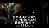 전문가카지노♡♡라이센트바카라사이트♣pb-2020.com♣온라인바카라라이센스♣마이다스정식카지노♣마이다스정식라이센스♣오리엔탈카지노♣♡♡전문가카지노