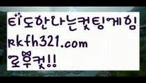 【로우컷팅 】【 엘리트게임】【 rkfh321.com】한게임바둑이【rkfh321.com 】한게임바둑이pc홀덤pc바둑이pc포커풀팟홀덤홀덤족보온라인홀덤홀덤사이트홀덤강좌풀팟홀덤아이폰풀팟홀덤토너먼트홀덤스쿨강남홀덤홀덤바홀덤바후기오프홀덤바서울홀덤홀덤바알바인천홀덤바홀덤바딜러압구정홀덤부평홀덤인천계양홀덤대구오프홀덤강남텍사스홀덤분당홀덤바둑이포커pc방온라인바둑이온라인포커도박pc방불법pc방사행성pc방성인pc로우바둑이pc게임성인바둑이한게임포커한게임바둑이한게임홀덤텍사스홀덤바닐