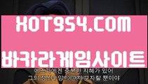 『온라인카지노영화 』《실시간 온라인 바카라》 (°→ HOT954.COM ←°)마이다스정품《실시간 온라인 바카라》『온라인카지노영화 』