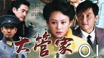 【超清】《大管家》第01集 宁静/关礼杰/徐少强/叶祖新
