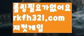 【홀덤바】【로우컷팅 】【rkfh321.com 】클로버게임【rkfh321.com 】클로버게임pc홀덤pc바둑이pc포커풀팟홀덤홀덤족보온라인홀덤홀덤사이트홀덤강좌풀팟홀덤아이폰풀팟홀덤토너먼트홀덤스쿨강남홀덤홀덤바홀덤바후기오프홀덤바서울홀덤홀덤바알바인천홀덤바홀덤바딜러압구정홀덤부평홀덤인천계양홀덤대구오프홀덤강남텍사스홀덤분당홀덤바둑이포커pc방온라인바둑이온라인포커도박pc방불법pc방사행성pc방성인pc로우바둑이pc게임성인바둑이한게임포커한게임바둑이한게임홀덤텍사스홀덤바닐라p
