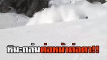 ใครเจอก็ช็อก !! เล่นสกีบนเขา เจอหิมะถล่มไล่กวดต่อหน้าต่อตา