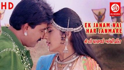 Ek Janam Nai Har Janmare | Hiten Kumar, Raj Lakshmi | Sadhana Sargam |  HD Video Gujarati Song  |