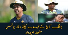 Waqar Younis is the strongest candidate for Bowling Coach position