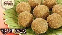गेहू के आटे से बनाये टेस्टी गुजराती लाडू - Churma Ladoo - चूरमा लड्डू - Ganpati Wheat Flour Ladoo