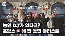 프랑스에서 한국을 외친 농인 아티스트 이야기
