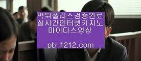 【온라인카지노】&&【bbingdda.com】♡pb-1212.com♡온라인카지노♡프리미엄사이트♡마이다스영상♡마닐라카지노♡실시간영상배팅♡먹튀검증사이트♡&&【온라인카지노】