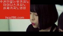 【바카라테이블】㉾㉾㉾〔hca789.com〕♥마이다스카지노♡리얼감동사이트♡핫카지노♥♡카카오:bbingdda8♥♡라이브뱃♥국탑사이트♥철통보안♡정식마이다스♡㉾㉾㉾【바카라테이블】