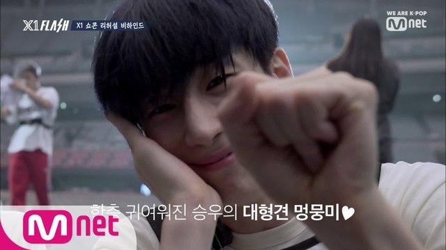 [2회] '승연피셜' X1 귀염 1,2위! 승연&승우, 이뻐이뻐요~♥