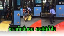 ชาวเน็ตชื่นชม พนักงานกระเป๋ารถเมล์ช่วยเหลือคนพิการ