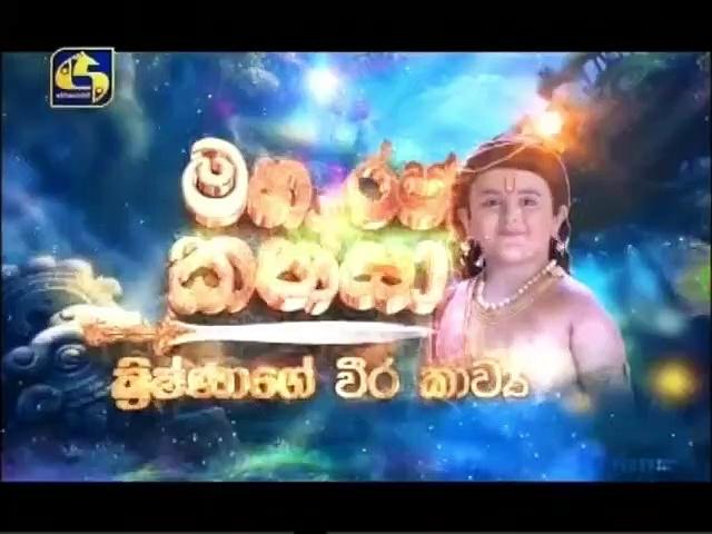 Maharja Kansa (375) -29-08-2019 Thumbnail