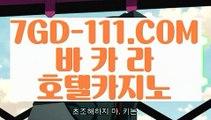 『 온라인카지노』⇲온라인카지노⇱   【 7GD-111.COM 】마이다스정품 필리핀여행 먹튀헌터 온라인카지노⇲온라인카지노⇱『 온라인카지노』