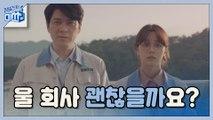 [티저] 이혜리, ′청일전자 정말 괜찮을까요....?!′ 9월 첫 방송