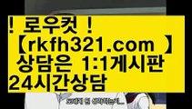 {{한게임포커}}【로우컷팅 】【rkfh321.com 】✔서울홀덤【Σ rkfh321.com Σ】서울홀덤pc홀덤pc바둑이pc포커풀팟홀덤홀덤족보온라인홀덤홀덤사이트홀덤강좌풀팟홀덤아이폰풀팟홀덤토너먼트홀덤스쿨강남홀덤홀덤바홀덤바후기오프홀덤바서울홀덤홀덤바알바인천홀덤바홀덤바딜러압구정홀덤부평홀덤인천계양홀덤대구오프홀덤강남텍사스홀덤분당홀덤바둑이포커pc방온라인바둑이온라인포커도박pc방불법pc방사행성pc방성인pc로우바둑이pc게임성인바둑이한게임포커한게임바둑이한게임홀덤텍사스홀덤바닐라